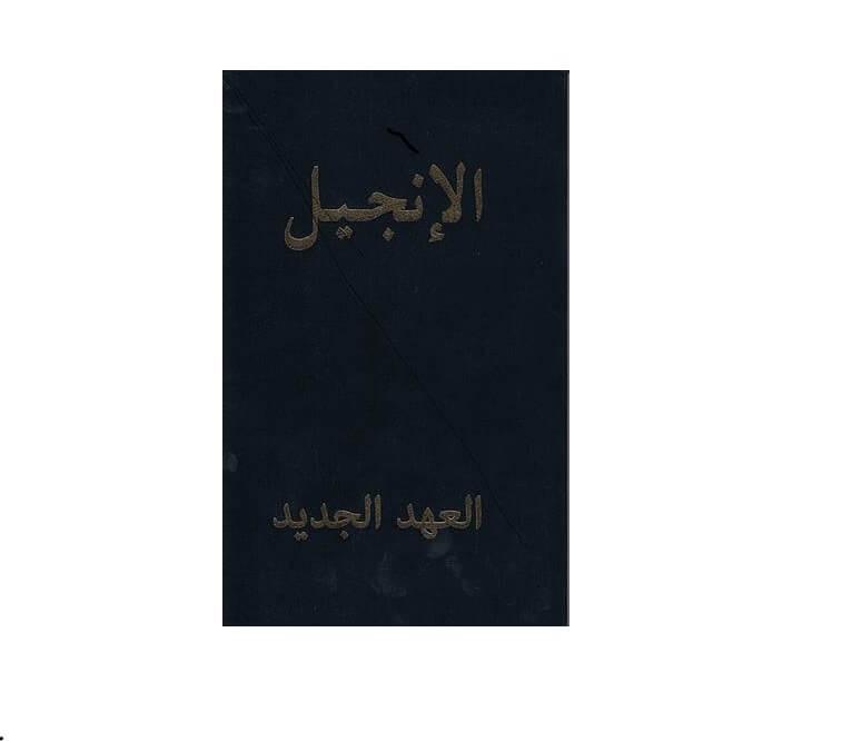 Det Nye Testamente på arabisk
