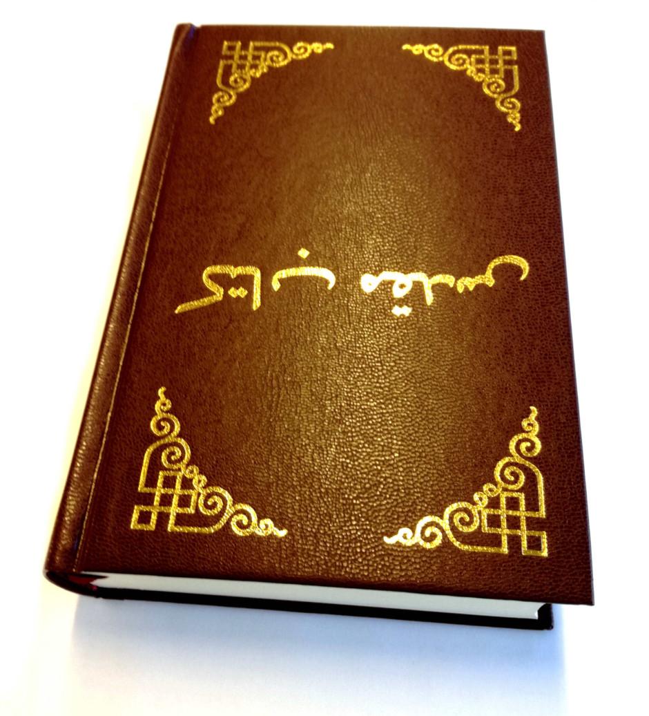 Bibelen på dari