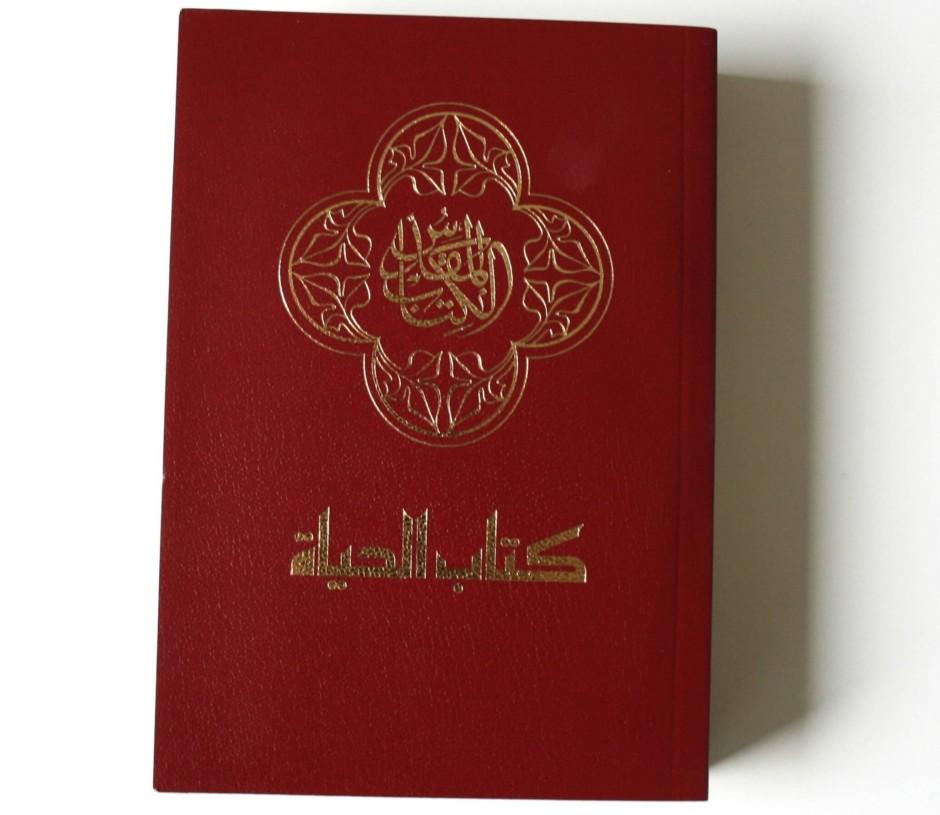 Bibelen på arabisk