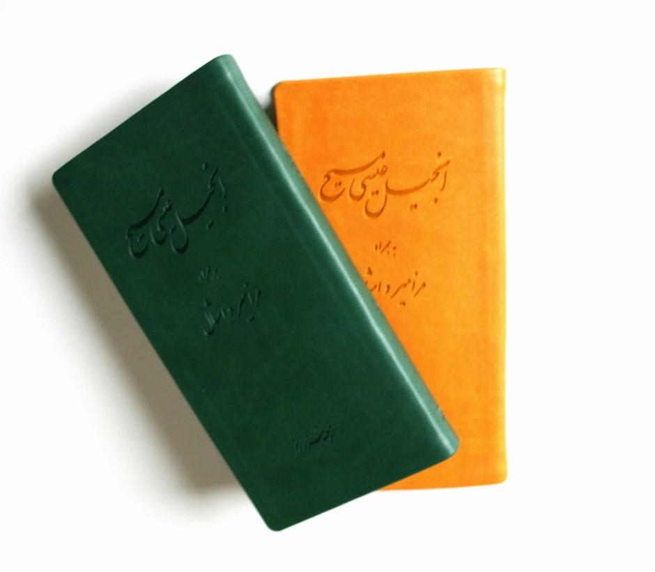Det Nye Testamente på persisk (farsi)