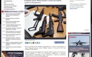 Falsk våben billede KZ